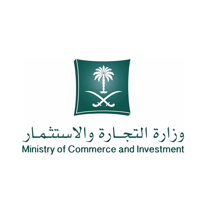 وزارة التجارة ((ثقة))