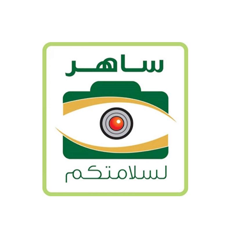 الشركة السعودية للتحكم ((ساهر))