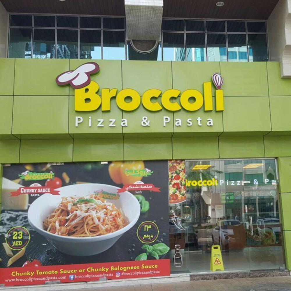 مطعم بروكلي