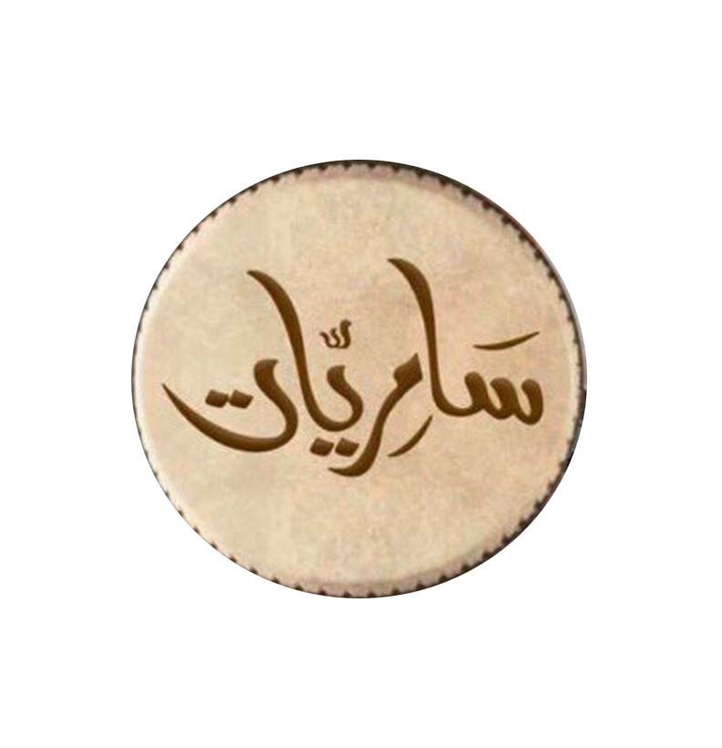 مهرجان القرية السعودية ((سامريات))