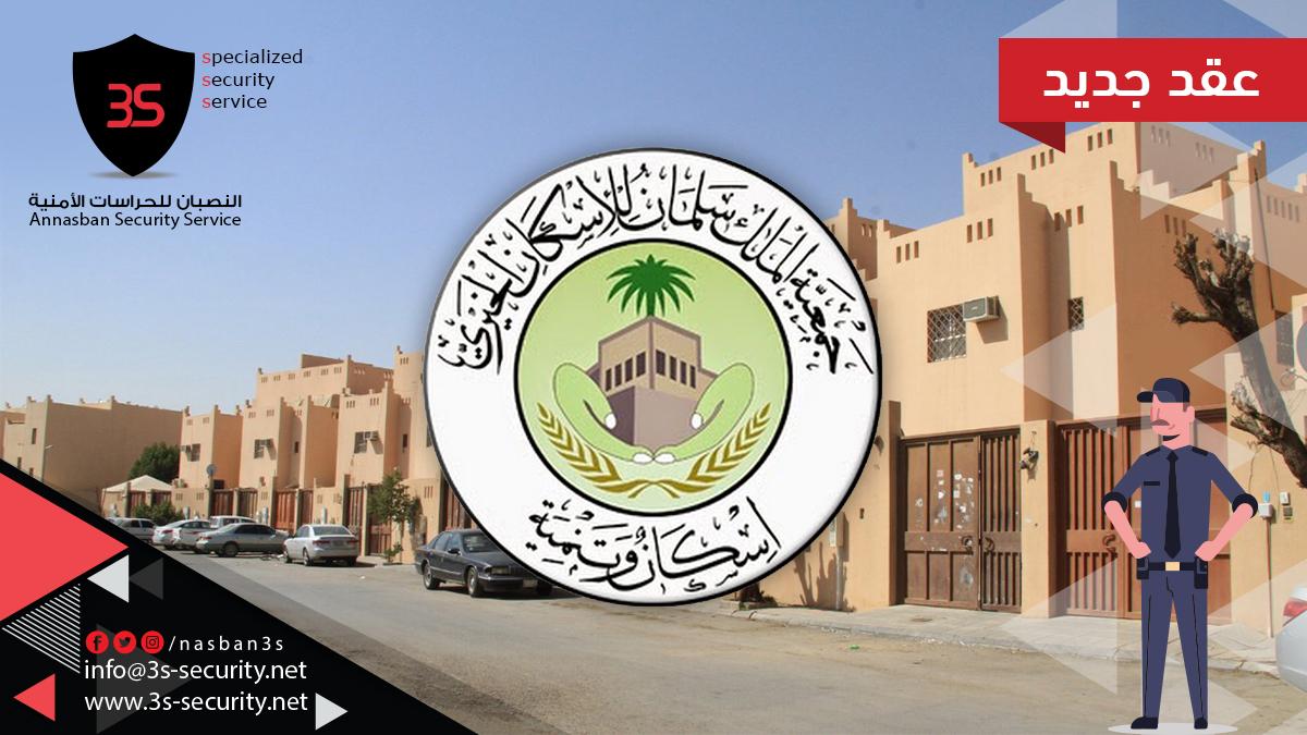 جمعية الملك سلمان للإسكان الخيري عميلاً ذهبياً جديداً